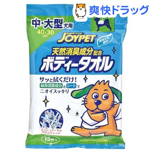 ジョイペット 天然消臭成分配合 ボディータオル 中・大型犬用(15枚入)【ジョイペット(JOYPET)】