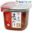 【訳あり】チョーコー 無添加長崎麦みそ(500g)
