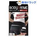中山式 ボディフレーム 腰用フィット Lサイズ(1コ入)【ボディフレーム】【送料無料】