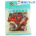 ドギーマン 無添加良品 鶏レバーチップス(60g)【無添加良品】