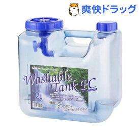 衝撃に強いウォッシャブルタンク 衛生的クリアタイプ 蛇口付 12L(1コ入)【イワタニ】