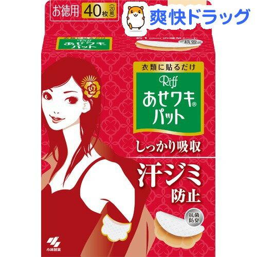 あせワキパット リフ モカベージュ お徳用(20組(40枚入))【あせワキパット】