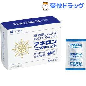 【第(2)類医薬品】アネロン 「ニスキャップ」(9カプセル)【アネロン】