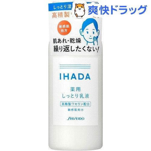 イハダ 薬用エマルジョン(135mL)【イハダ】