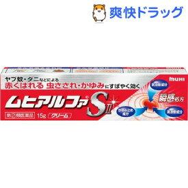 【第(2)類医薬品】ムヒアルファSII(15g)【ムヒ】