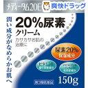 【第3類医薬品】メディータム20E(150g)【メディータム】 ランキングお取り寄せ