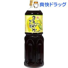 ヒガシマル まろやかぽんず(1L)【ヒガシマル】