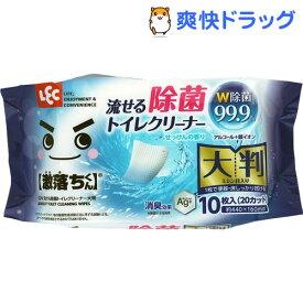 激落ちくん 流せる除菌トイレクリーナー 99.9%除菌 大判サイズ(10枚入)【激落ちくん】