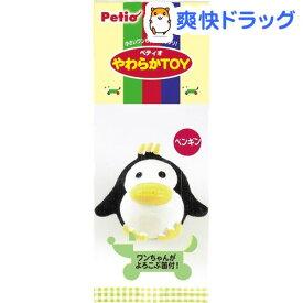 ペティオ やわらかトイ ペンギン(1コ入)【ペティオ(Petio)】