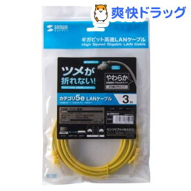 ツメ折れ防止 CAT5e LANケーブル 3m イエロー LA-Y5TS-03Y(1本入)