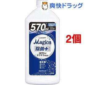 チャーミー マジカ 除菌+ 詰替え用(570ml*2コセット)【チャーミー】