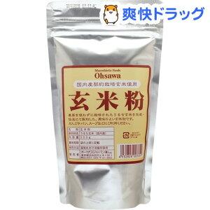 オーサワ 国内産契約栽培玄米使用 玄米粉(300g)【オーサワ】