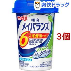 メイバランスミニ カップ マスカットヨーグルト味(125ml*3コセット)【メイバランス】