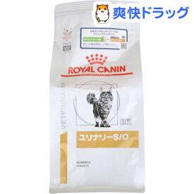 ロイヤルカナン 猫用 ユリナリーS/O(2kg)【ロイヤルカナン(ROYAL CANIN)】