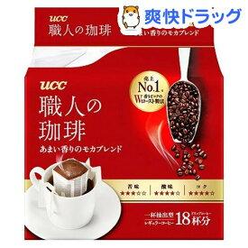 職人の珈琲 ドリップコーヒー あまい香りのモカブレンド(18杯分)【職人の珈琲】