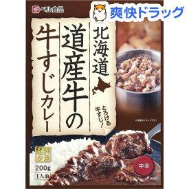 べル 北海道 道産牛の牛すじカレー 中辛(200g)
