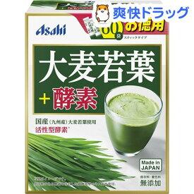大麦若葉+酵素(60袋入)