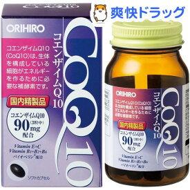 コエンザイムQ10(90粒入)【オリヒロ(サプリメント)】
