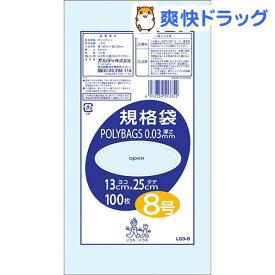 ポリバッグ ポリ袋 規格袋 透明 8号(100枚入)