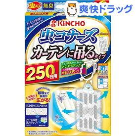 KINCHO 虫コナーズ カーテンに吊るタイプ 虫よけプレート 250日用 無臭(2コ入)【虫コナーズ】