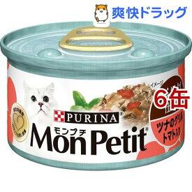 モンプチ缶 あらほぐし仕立て ツナのグリル トマト入り(85g*6缶セット)【モンプチ】[キャットフード]