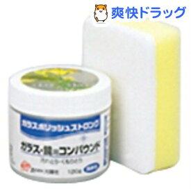 KOYO ガラスポリッシュストロング(120g)【KOYO】