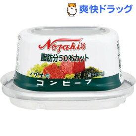 ノザキの脂肪分50%カットコンビーフ(80g)【ノザキ(NOZAKI'S)】[缶詰]