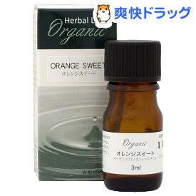 生活の木 オーガニックエッセンシャルオイル オレンジスイート(3ml)【生活の木 エッセンシャルオイル】