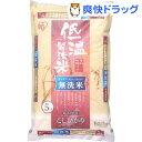 令和元年産 アイリスオーヤマ 低温製法米 新潟県産こしひかり 無洗米(5kg)【アイリスオーヤマ】