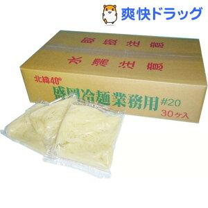 業務用 盛岡冷麺 #20(160g*30袋入)