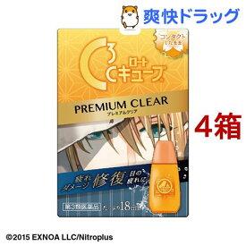 【第3類医薬品】ロートCキューブ プレミアムクリア(18ml*4箱セット)【ロートCキューブ】
