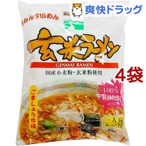 三育フーズ 玄米ラーメン ごましょうゆ味(100g*4袋セット)【三育フーズ】