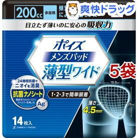 ポイズ メンズパッド 薄型ワイド 多量用 200cc(14枚入*5袋セット)【ポイズ】