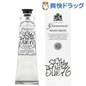 グランセンス ハンドクリーム シチリアンブルー(40g)【グランセンス】