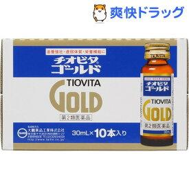 【第2類医薬品】チオビタゴールド(30ml*10本入)【t7o】【チオビタ】