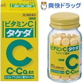 【第3類医薬品】ビタミンCタケダ(100錠入)【ビタミンC「タケダ」】