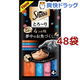 シーバ とろ〜り メルティ 4つの味 夢中のお魚づくし(12g*4本入*48袋セット)【シーバ(Sheba)】