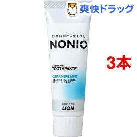 ノニオ ハミガキ クリアハーブミント(130g*3本セット)【u9m】【ノニオ(NONIO)】