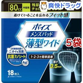 ポイズ メンズパッド 薄型ワイド 中量用 80cc(18枚入*5袋セット)【ポイズ】