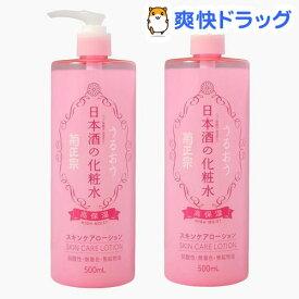 菊正宗 日本酒の化粧水 高保湿(500ml*2コセット)