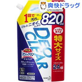 バスマジックリン お風呂用洗剤 デオクリア 詰め替え スパウトパウチ(820ml)【バスマジックリン】