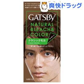 ギャツビー ナチュラルブリーチカラー クラシックモカ(1セット)【GATSBY(ギャツビー)】