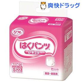 リフレ 業務用 はくパンツ レギュラー S(22枚入)【リフレ はくパンツ】