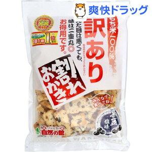 訳ありおかき 黒豆塩味(240g)【味源(あじげん)】