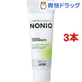 ノニオ ハミガキ スプラッシュシトラスミント(130g*3本セット)【u9m】【ノニオ(NONIO)】