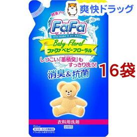 ファーファ 液体洗剤 ベビーフローラル 詰替(810ml*16袋セット)【ファーファ】