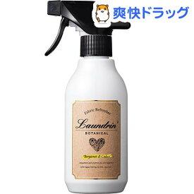 ランドリンボタニカル ファブリックミスト ベルガモット&シダー(300ml)【ランドリン】[ランドリン 芳香剤]