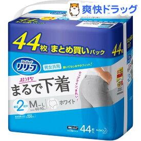 リリーフ 吸収2回分 超うす型 まるで下着 ホワイト M-L(44枚入)【リリーフ】[紙おむつ 大人用 介護用品 大人用紙パンツ]