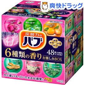 バブ 6つの香りお楽しみBOX(48錠入(6種各8錠))【バブ】[入浴剤]