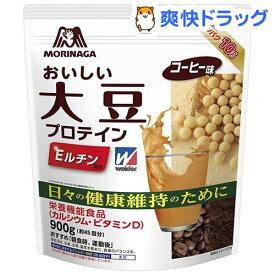 ウイダー おいしい大豆プロテイン コーヒー味(900g)【ウイダー(Weider)】
